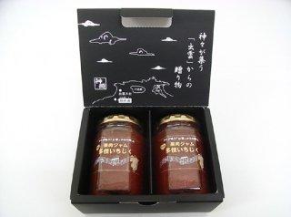 ジャム2本セット(果肉ジャム多伎いちじく×2)化粧箱入