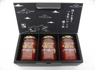 ジャム3本セット(果肉ジャム多伎いちじく×3)化粧箱入