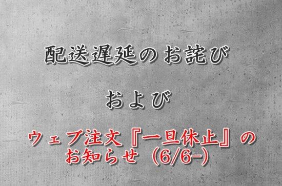 配送遅延のお詫び&ウェブ注文『一旦中止』のお知らせ