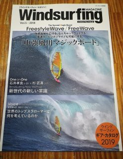 Windsurfing Magazine 2019カタログ号【2018.10月発売 Vol. 5】<img class='new_mark_img2' src='//img.shop-pro.jp/img/new/icons1.gif' style='border:none;display:inline;margin:0px;padding:0px;width:auto;' />