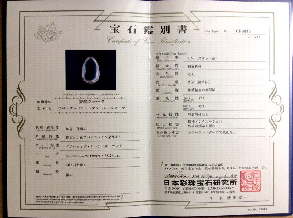 アベンチュリン・ファントム・クォーツ・ルース001 terra-wish