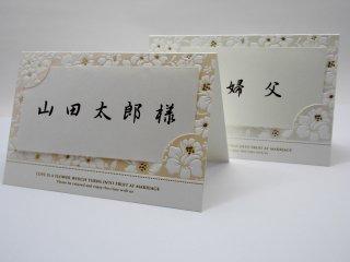 結婚披露宴 席札 手作り用紙キット フィオラ(ホワイト・ピンク)/1シート12名分