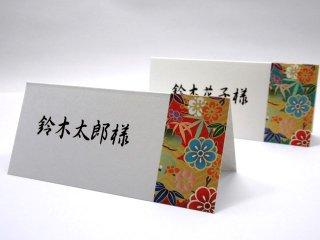 結婚披露宴 席札 手作り用紙キット 花月(碧あおい・紅べに)/1シート6名分