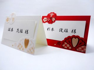 結婚披露宴 席札 手作り用紙キット 和花(あか・しろ)/1シート12名分