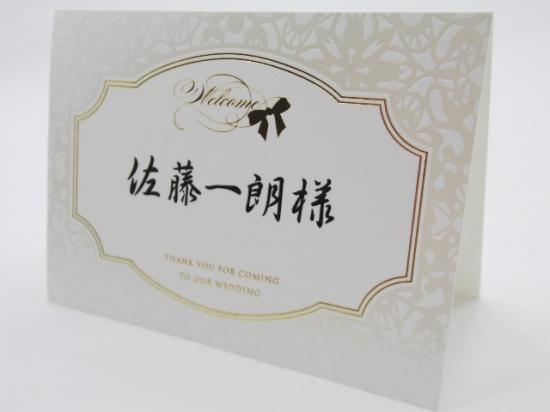結婚披露宴 席札 手作り用紙キット べリ...