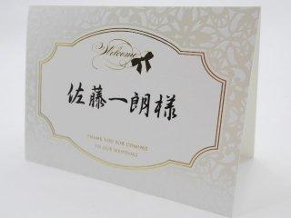 結婚披露宴 席札 手作り用紙キット べリンダ/1シート4名分