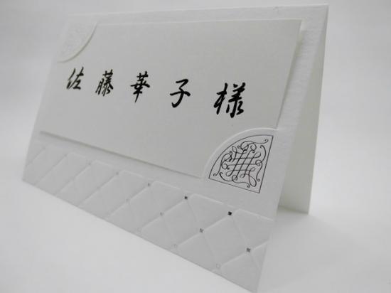 結婚披露宴 席札 手作り用紙キット レデ...