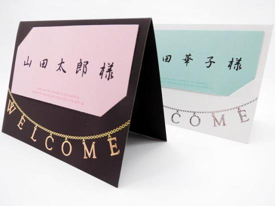 結婚披露宴 席札 手作り用紙キット ジュ...