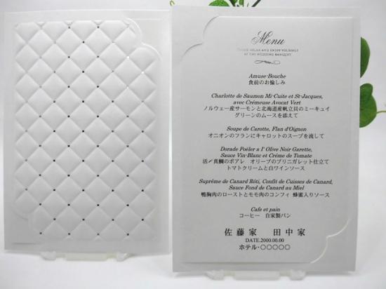 結婚披露宴 メニュー表 手作り用紙キッ...