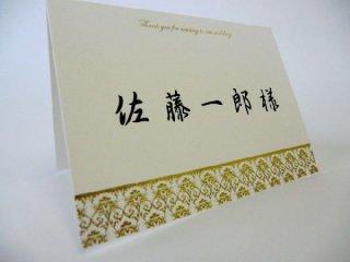 結婚披露宴 席札 手作り用紙キット グラシア/1シート4名分