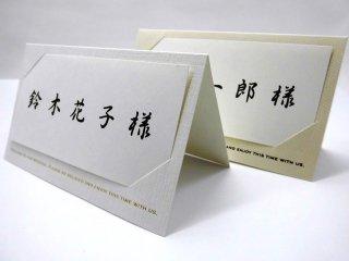 結婚披露宴 席札 手作り用紙キット アルジェンテ(ホワイト・ブラック)/1シート12名分
