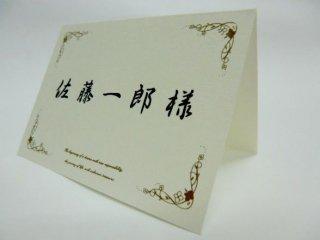 結婚披露宴 席札 手作り用紙キット ノート/1シート4名分