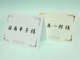 結婚披露宴 席札 手作り用紙キット エンドレス(ホワイト・ブラック)/1シート4名分