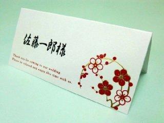結婚披露宴 席札 手作り用紙キット 朱玉/1シート6名分