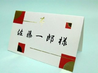 結婚披露宴 席札 手作り用紙キット かすが/1名分