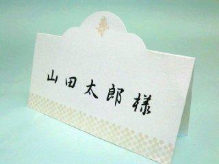 結婚披露宴 席札 手作り用紙キット 凛(りん)/1名分