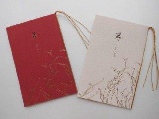 結婚披露宴 メニュー表 手作り用紙キット かすが(桜・紅)