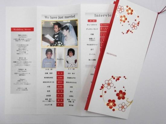 結婚披露宴 プロフ&メニュー表付席次表印刷込み80セット(お好き