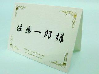 結婚披露宴 席札 印刷込み ノート