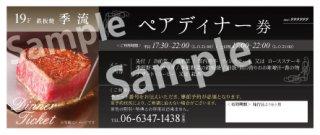 【鉄板焼 季流】乾杯用グラスシャンパン付き ペアディナー券 (ディナータイム限定)