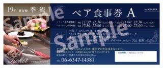 【鉄板焼 季流】乾杯用グラスシャンパン付き ペア食事券A