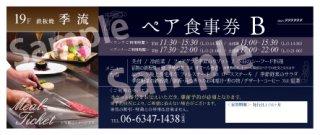【鉄板焼 季流】乾杯用グラスシャンパン付き ペア食事券B