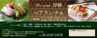 【日本料理 浮橋】 ワンドリンク付き ペアランチ券
