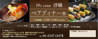 【日本料理 浮橋】 ペアディナー券