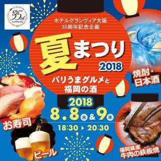 【夏まつり2018】バリうまグルメと福岡の酒