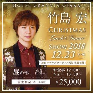 12/23(日・祝) 竹島宏クリスマスランチ&ディナーショー【昼の部】一般価格