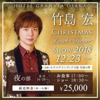 12/23(日・祝) 竹島宏クリスマスランチ&ディナーショー【夜の部】一般価格