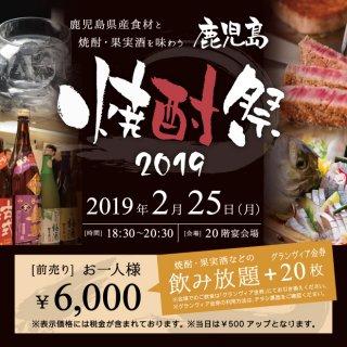 鹿児島県食材と焼酎・果実酒を味わう — 鹿児島 焼酎祭2019 —