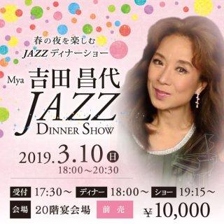 Mya 吉田昌代 春のJAZZディナーショーチケット 【前売価格】