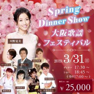 スプリングディナーショー 大阪歌謡フェスティバル [前売チケット]