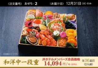 おせち 和洋中一段重【JRホテルメンバーズ会員10%OFF価格】 全36品目〈2人前〉