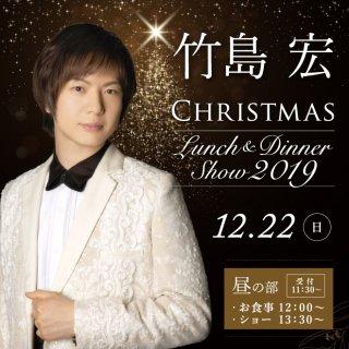 【昼の部】12/22(日) 竹島 宏 クリスマスランチ&ディナーショー2019【前売料金】