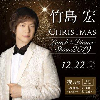 【夜の部】12/22(日) 竹島 宏 クリスマスランチ&ディナーショー2019【前売料金】