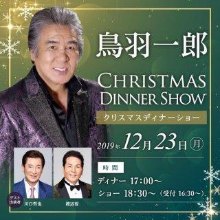 12/23(日) 鳥羽 一郎 クリスマスディナーショー2019【前売料金】