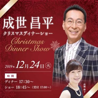 12/24(火) 成世 昌平 クリスマスディナーショー2019【前売料金】