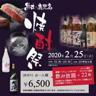 熊本・鹿児島の食材と焼酎・リキュールを味わう 〜熊本・鹿児島 焼酎祭2020 〜