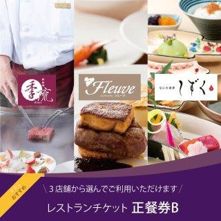 レストランチケット(正餐券B)