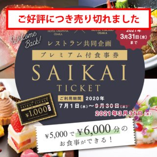 ギフトにも最適!プレミアム付食事券「SAIKAI TICKET」【販売期間 9月30日/利用期間 2021年3月31日迄】
