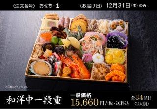 おせち 和洋中一段重【一般価格】 15,660円(税・送料込) 全34品目〈2人前〉