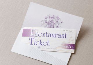 レストランチケット(正餐券A)
