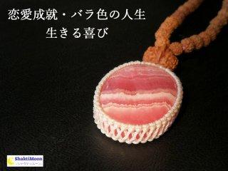 【インカローズ・恋愛成就・バラ色の人生・ワクワク・生きる喜び】第4チャクラ対応