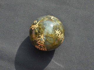 天然石丸玉ラブラドライト(レイキシンボル付き)01