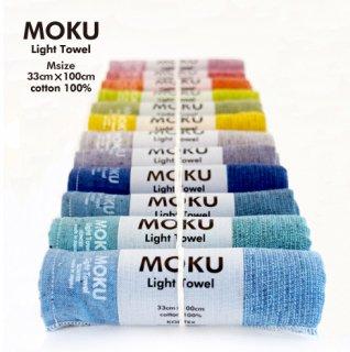 MOKU / モク  ライトタオル(Mサイズ)