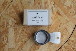 コーヒーメジャーカップ ショート (ダメージ加工)