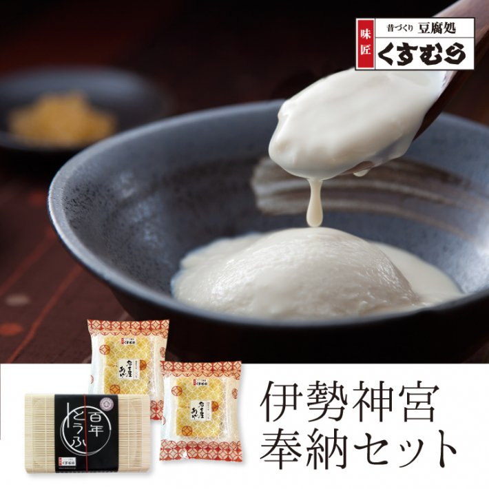 伊勢神宮奉納豆腐セット