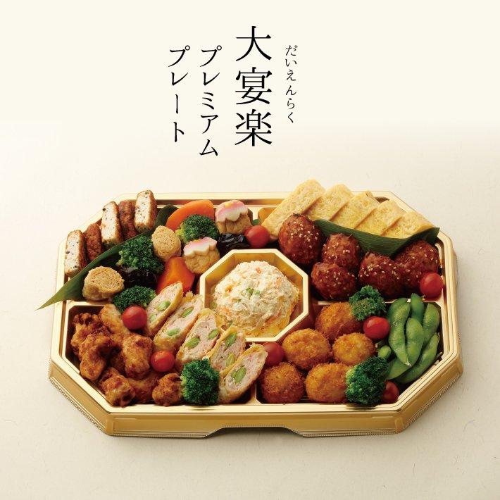 【豆腐屋さんのオードブル】大宴楽プレミアムプレート(5人前)